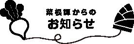 菜根譚からのお知らせ